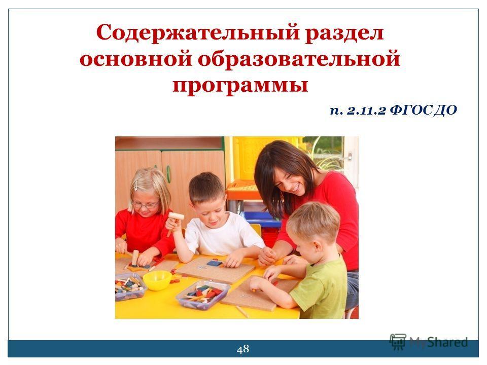 48 Содержательный раздел основной образовательной программы п. 2.11.2 ФГОС ДО