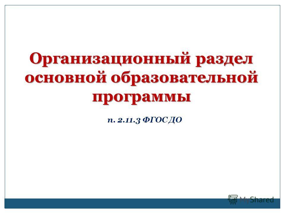Организационный раздел основной образовательной программы п. 2.11.3 ФГОС ДО