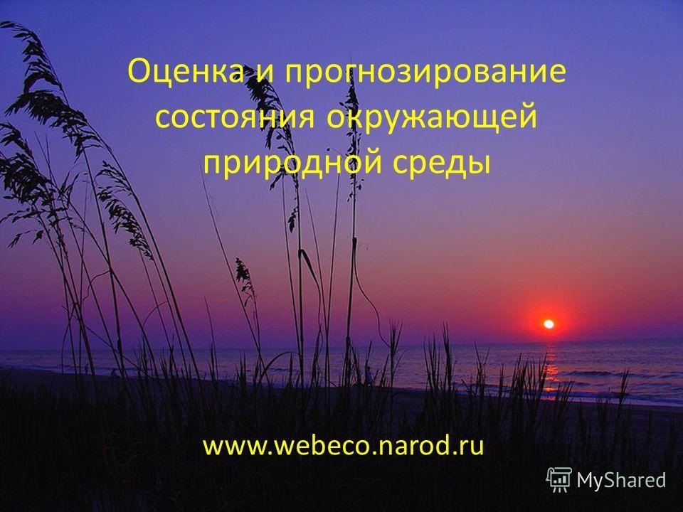 Оценка и прогнозирование состояния окружающей природной среды www.webeco.narod.ru