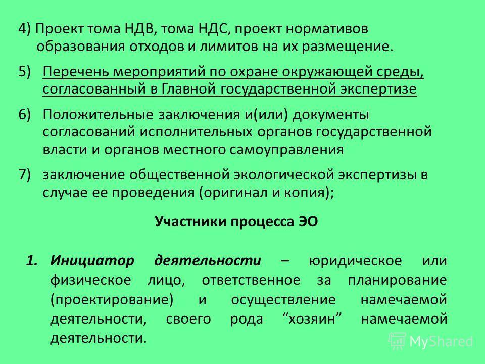 4) Проект тома НДВ, тома НДС, проект нормативов образования отходов и лимитов на их размещение. 5)Перечень мероприятий по охране окружающей среды, согласованный в Главной государственной экспертизе 6)Положительные заключения и(или) документы согласов