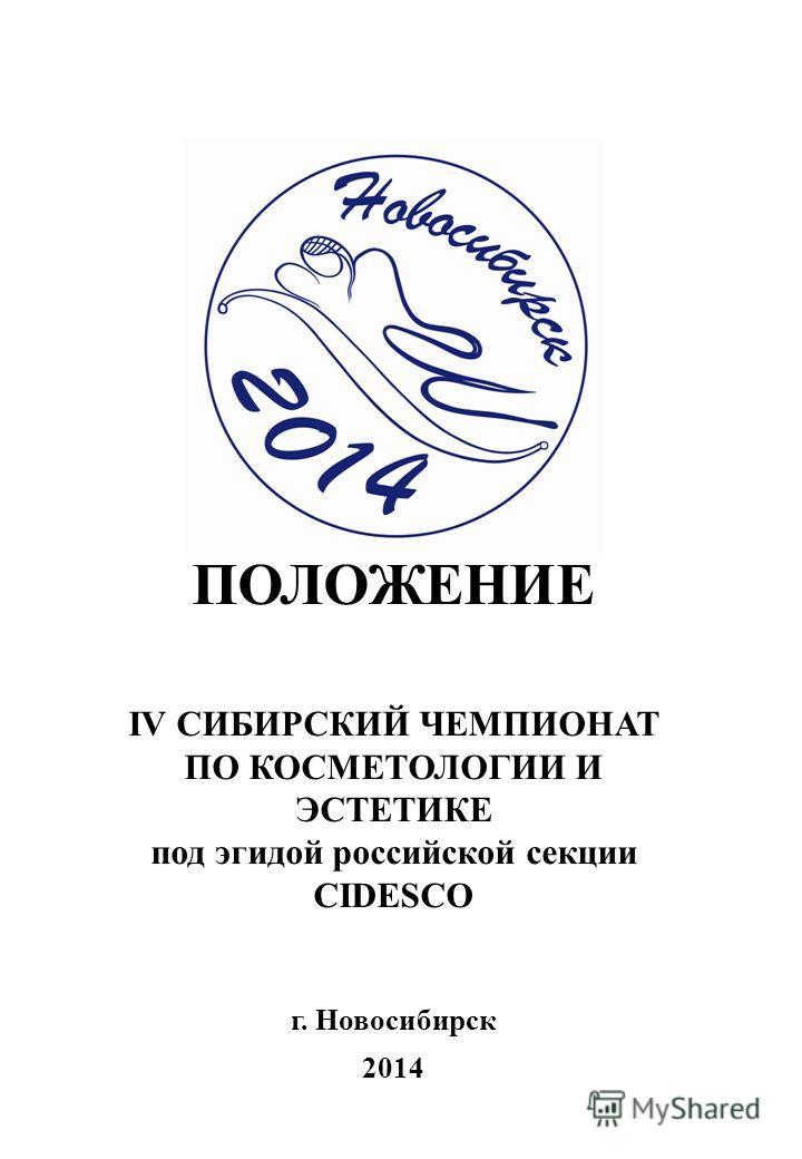 ПОЛОЖЕНИЕ IV СИБИРСКИЙ ЧЕМПИОНАТ ПО КОСМЕТОЛОГИИ И ЭСТЕТИКЕ под эгидой российской секции CIDESCO г. Новосибирск 2014