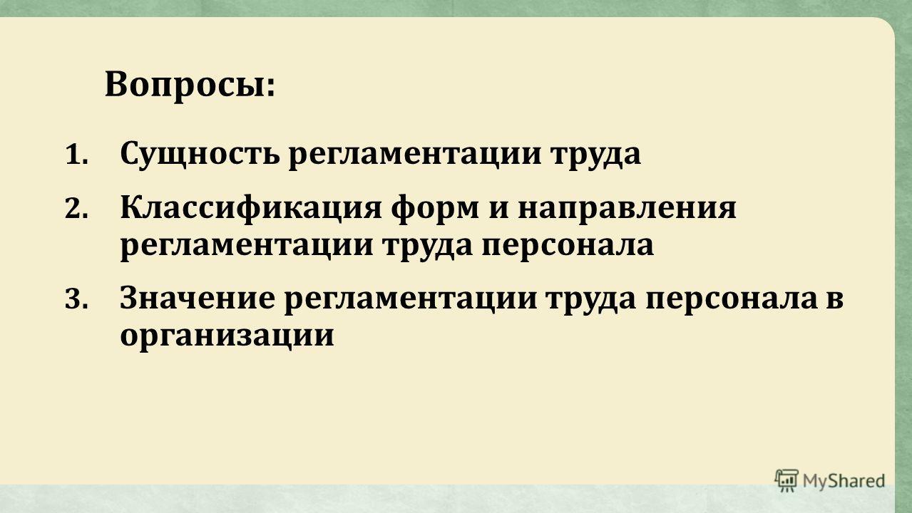 Вопросы: 1. Сущность регламентации труда 2. Классификация форм и направления регламентации труда персонала 3. Значение регламентации труда персонала в организации
