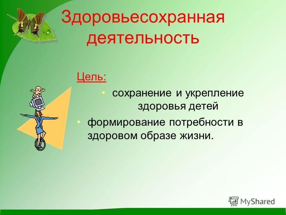 Здоровьесохранная деятельность Цель: сохранение и укрепление здоровья детей формирование потребности в здоровом образе жизни.
