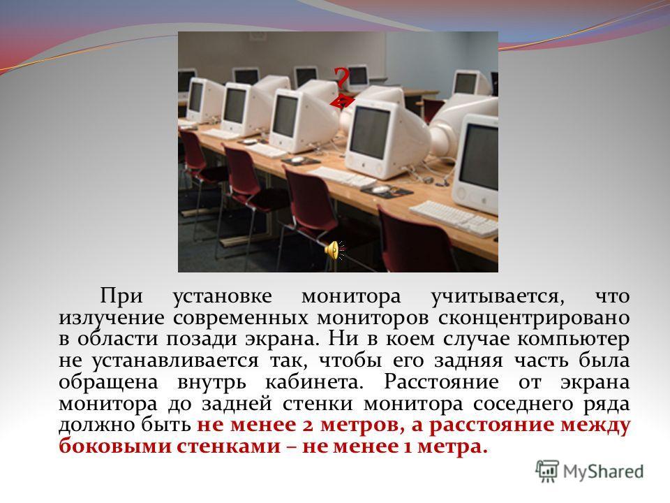 Урок в компьютерном классе также требует соблюдения определённых правил. Известно, что каждое рабочее место в компьютерном классе создает своеобразное электромагнитное поле с радиусом 1,5 м и более. Оптимальное расположение оборудования должно исключ