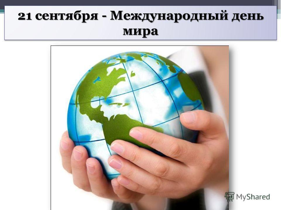 Скачать презентации на тему день мира
