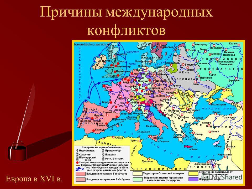 Причины международных конфликтов Европа в XVI в.