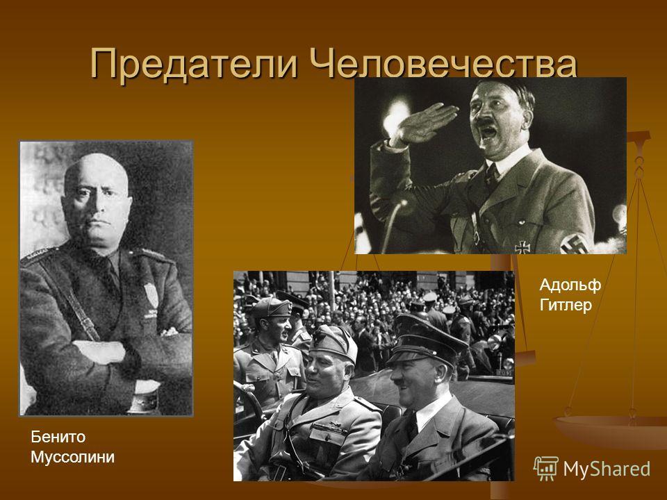 Предатели Человечества Адольф Гитлер Бенито Муссолини