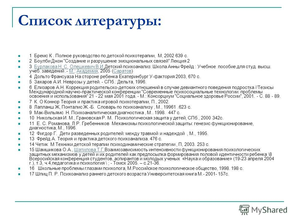 Список литературы: 1 Бремс К. Полное руководство по детской психотерапии, М, 2002 639 с. 2 Боулби Джон