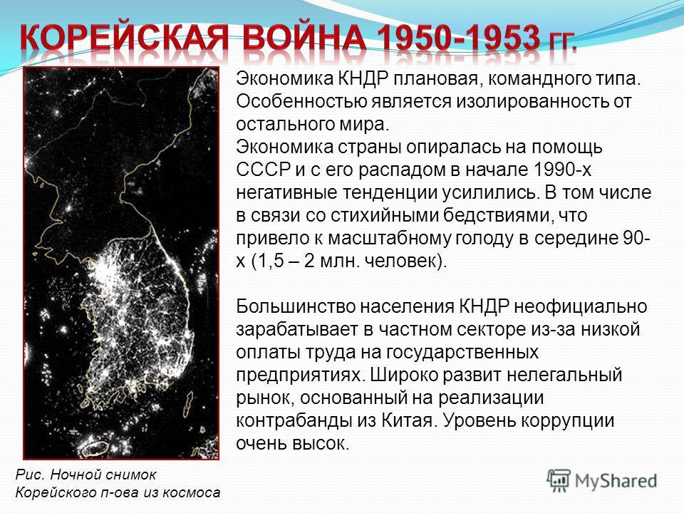 Рис. Ночной снимок Корейского п-ова из космоса низшая средняя высшая (земледелие, скотоводство, частная собственность) (появление государства, классового общества) Экономика КНДР плановая, командного типа. Особенностью является изолированность от ост