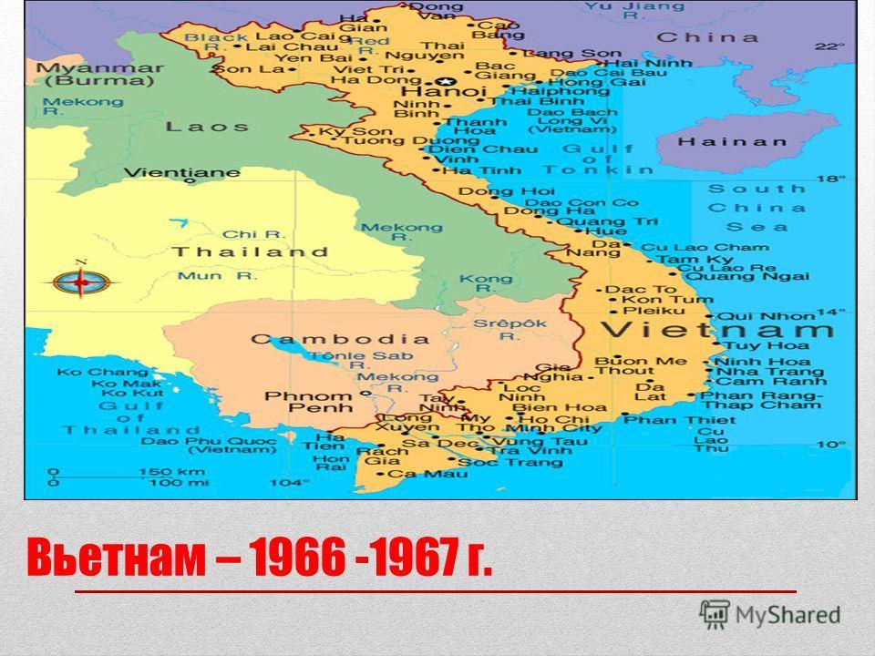 Вьетнам – 1966 -1967 г.