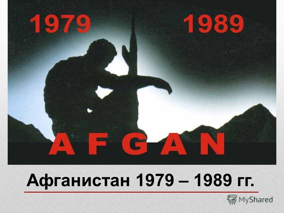 Афганистан 1979 – 1989 гг.
