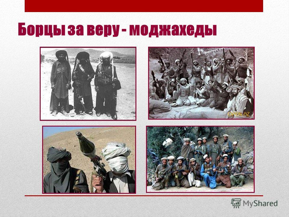 Борцы за веру - моджахеды