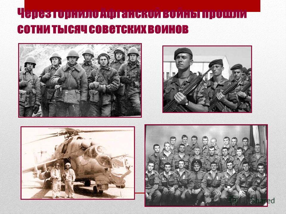 Через горнило Афганской войны прошли сотни тысяч советских воинов