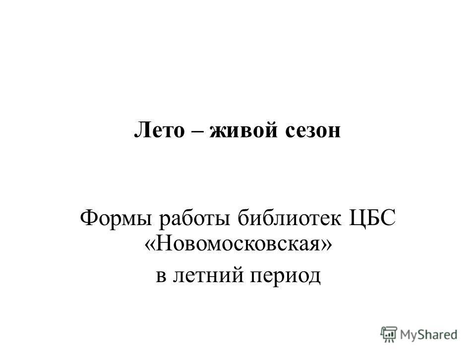 Лето – живой сезон Формы работы библиотек ЦБС «Новомосковская» в летний период
