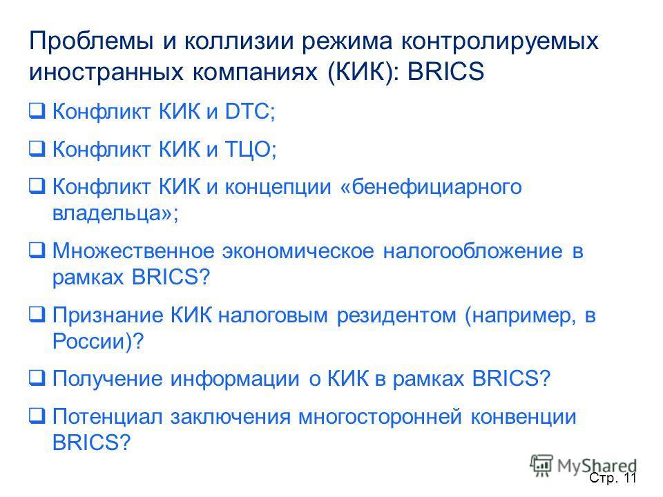 Проблемы и коллизии режима контролируемых иностранных компаниях (КИК): BRICS Конфликт КИК и DTC; Конфликт КИК и ТЦО; Конфликт КИК и концепции «бенефициарного владельца»; Множественное экономическое налогообложение в рамках BRICS? Признание КИК налого