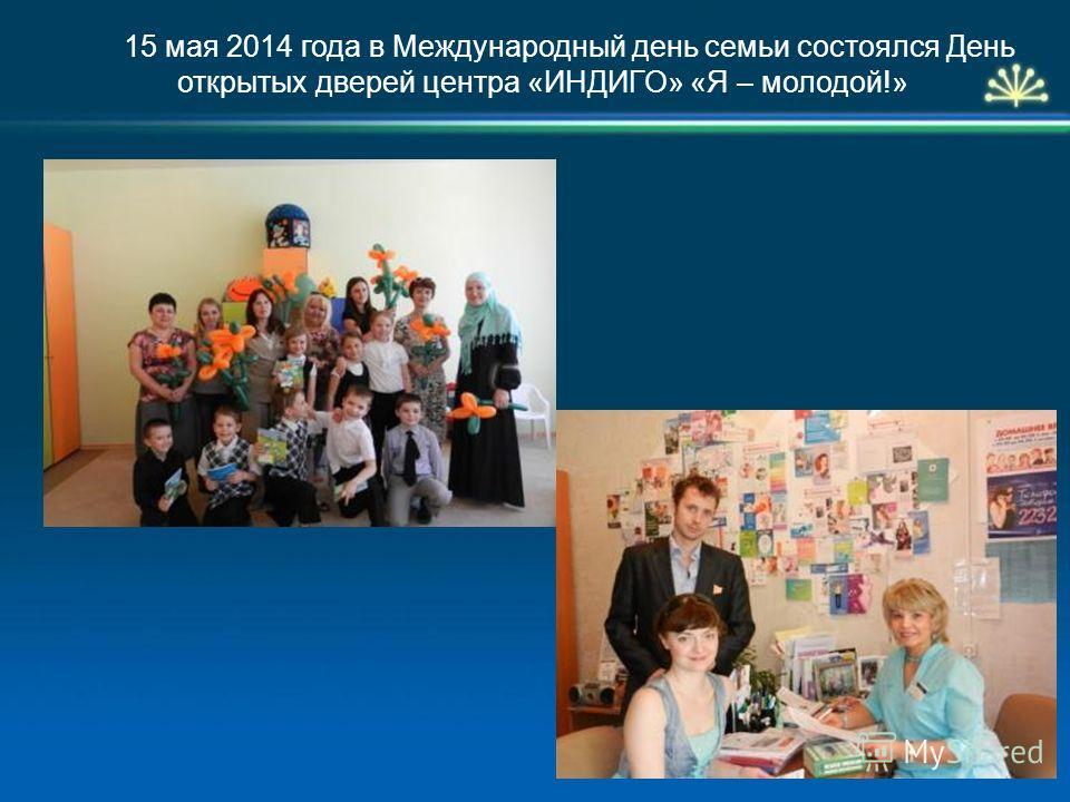 15 мая 2014 года в Международный день семьи состоялся День открытых дверей центра «ИНДИГО» «Я – молодой!»
