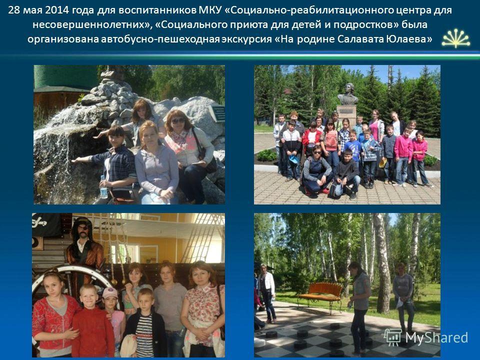 28 мая 2014 года для воспитанников МКУ «Социально-реабилитационного центра для несовершеннолетних», «Социального приюта для детей и подростков» была организована автобусно-пешеходная экскурсия «На родине Салавата Юлаева»