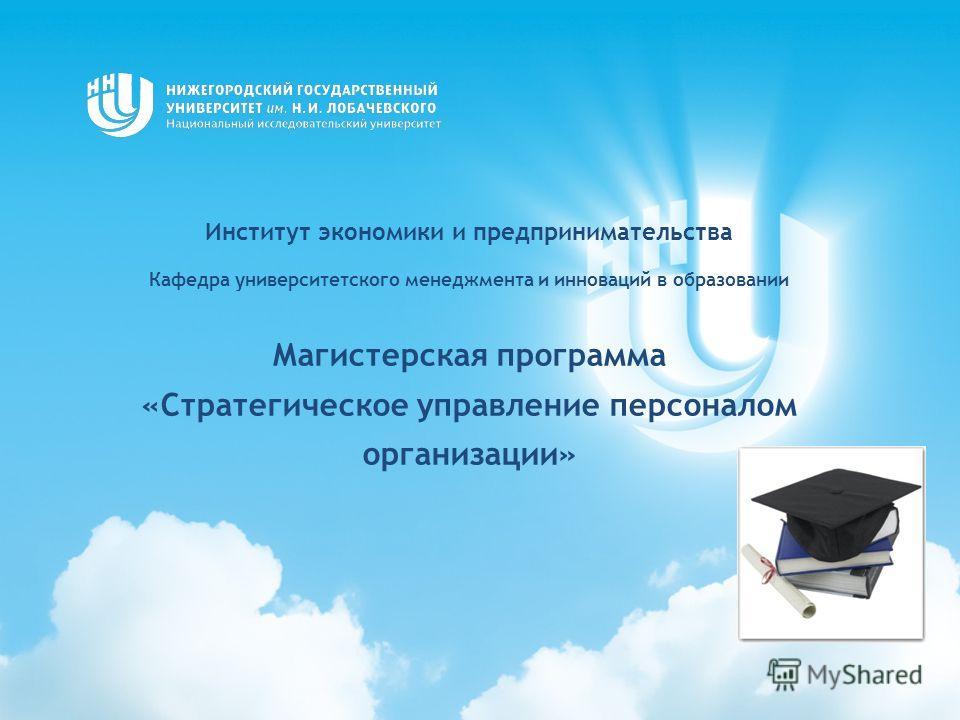 Институт экономики и предпринимательства Кафедра университетского менеджмента и инноваций в образовании Магистерская программа «Стратегическое управление персоналом организации»