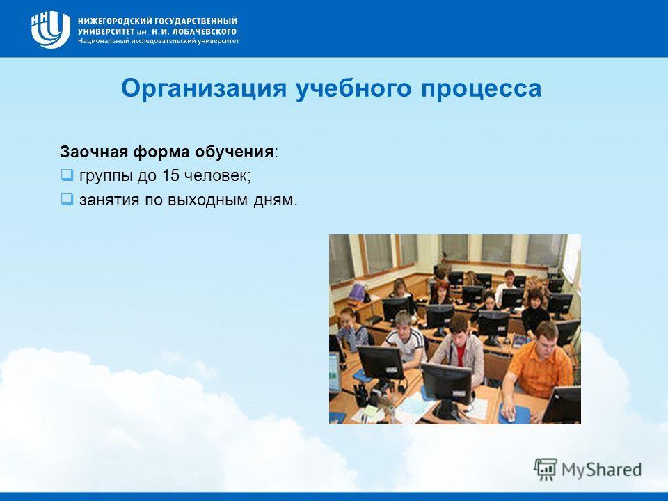 Организация учебного процесса Заочная форма обучения: группы до 15 человек; занятия по выходным дням.
