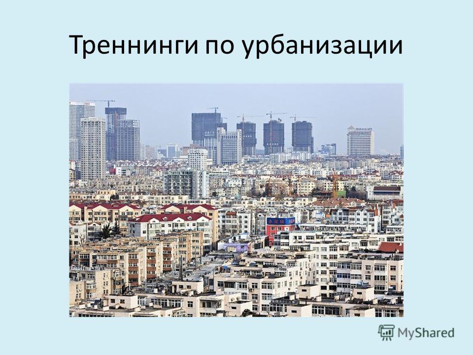 Треннинги по урбанизации