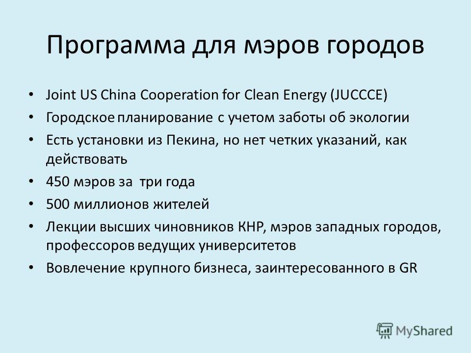 Программа для мэров городов Joint US China Cooperation for Clean Energy (JUCCCE) Городское планирование с учетом заботы об экологии Есть установки из Пекина, но нет четких указаний, как действовать 450 мэров за три года 500 миллионов жителей Лекции в