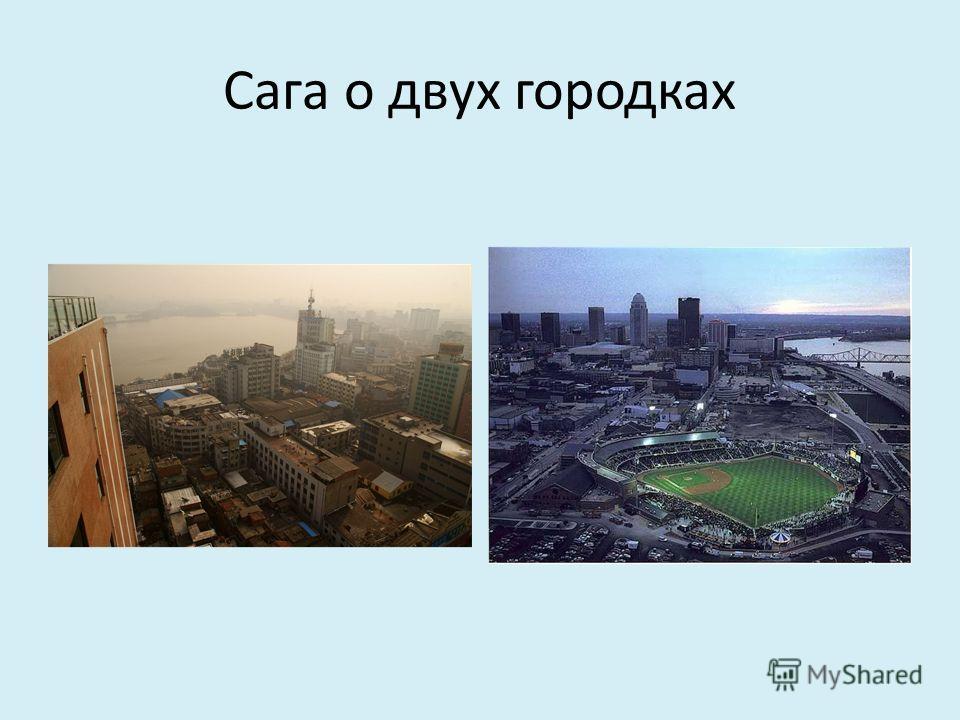 Сага о двух городках