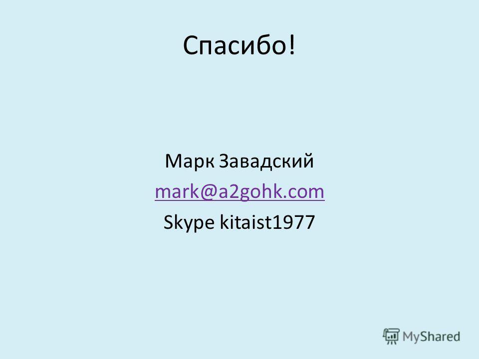 Спасибо! Марк Завадский mark@a2gohk.com Skype kitaist1977