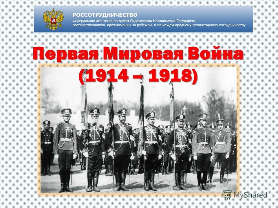 Первая Мировая Война (1914 – 1918)