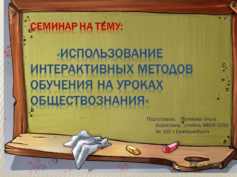 Подготовила: Полякова Ольга Борисовна, учитель МБОУ СОШ 105 г Екатеринбурга