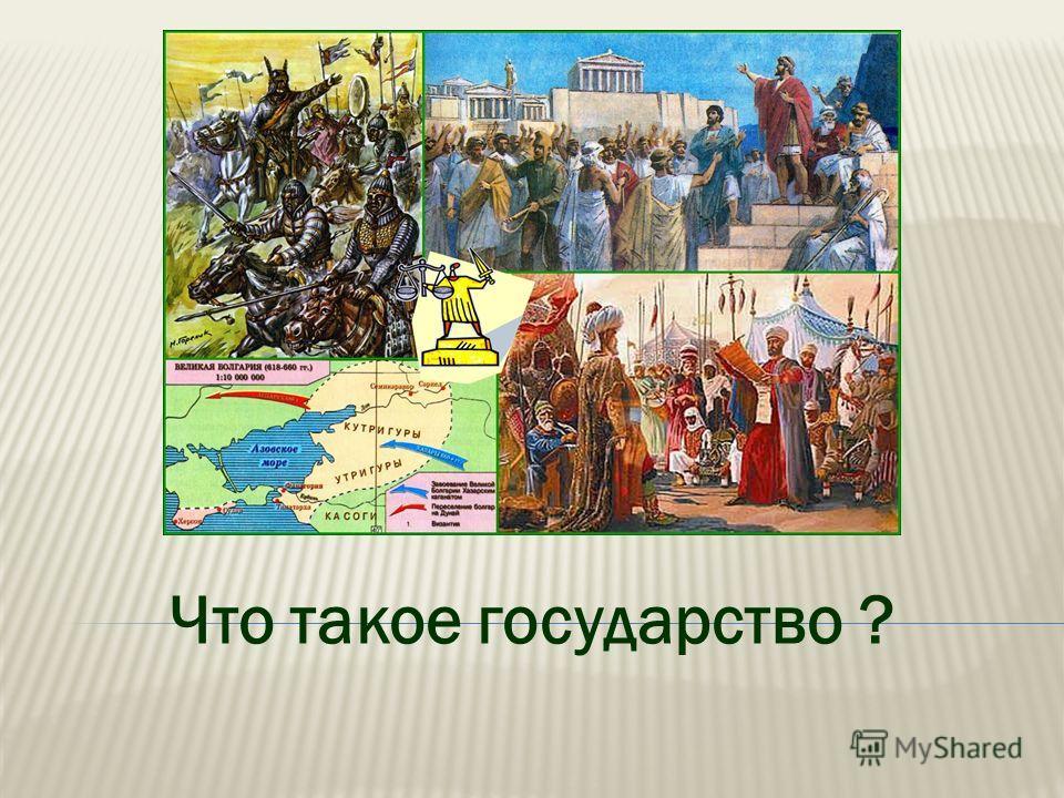 Что такое государство ?