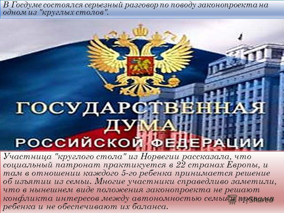 В Госдуме состоялся серьезный разговор по поводу законопроекта на одном из