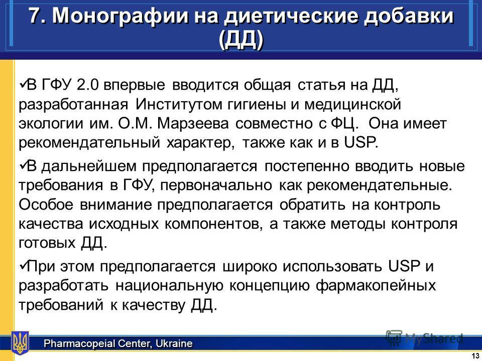 Pharmacopeial Center, Ukraine 7. Монографии на диетические добавки (ДД) 13 В ГФУ 2.0 впервые вводится общая статья на ДД, разработанная Институтом гигиены и медицинской экологии им. О.М. Марзеева совместно с ФЦ. Она имеет рекомендательный характер, т
