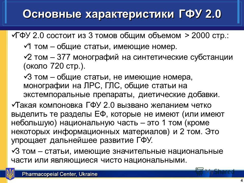 Pharmacopeial Center, Ukraine Основные характеристики ГФУ 2.0 4 4 ГФУ 2.0 состоит из 3 томов общим объемом > 2000 стр.: 1 том – общие статьи, имеющие номер. 2 том – 377 монографий на синтетические субстанции (около 720 стр.). 3 том – общие статьи, не
