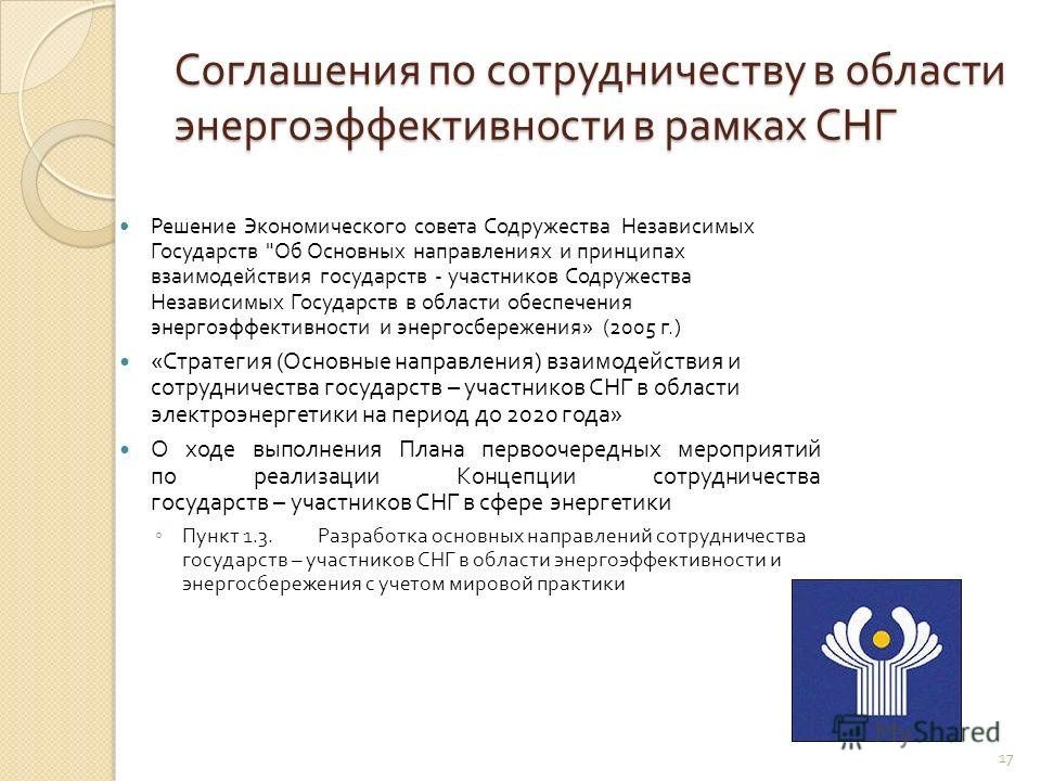 Соглашения по сотрудничеству в области энергоэффективности в рамках СНГ Решение Экономического совета Содружества Независимых Государств