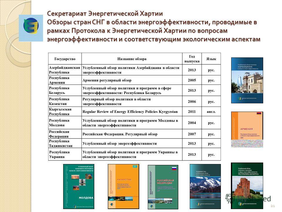 Секретариат Энергетической Хартии Обзоры стран СНГ в области энергоэффективности, проводимые в рамках Протокола к Энергетической Хартии по вопросам энергоэффективности и соответствующим экологическим аспектам 21