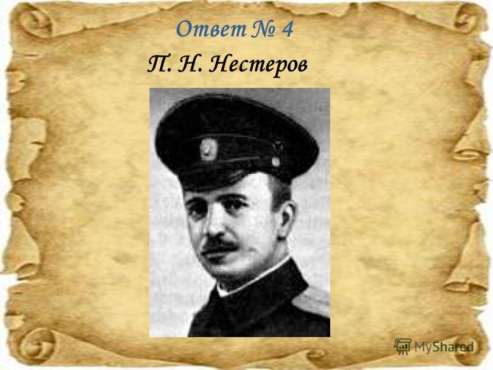 Ответ 4 П. Н. Нестеров