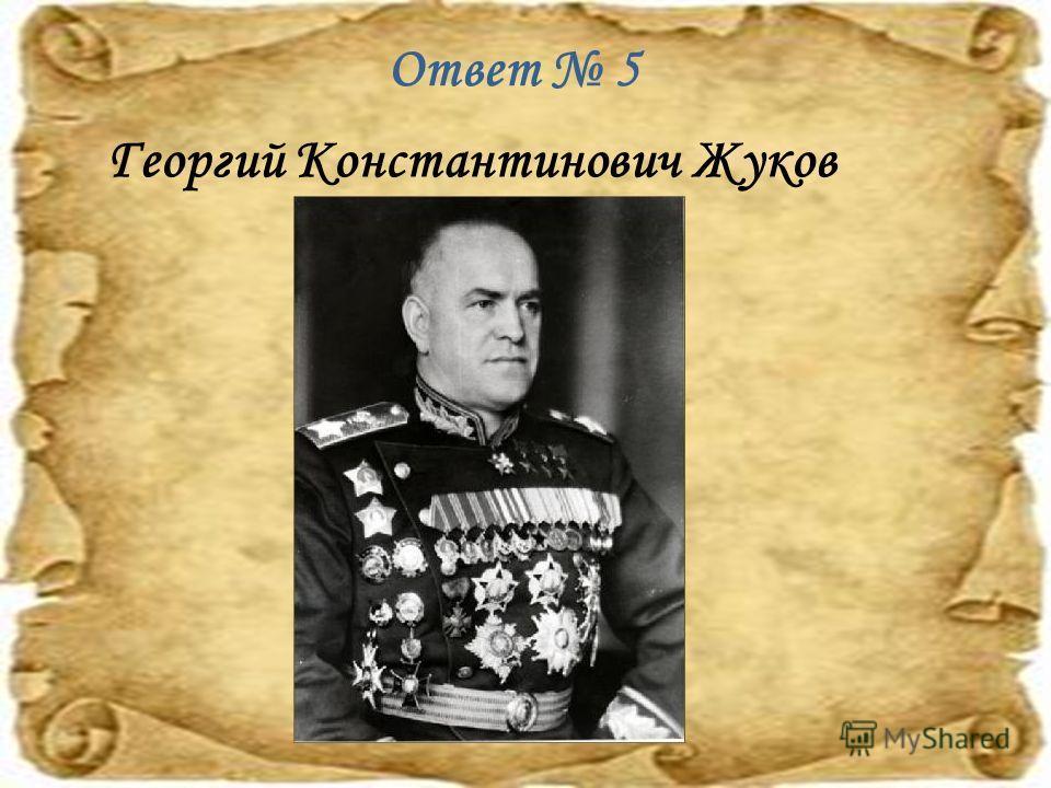 Ответ 5 Георгий Константинович Жуков