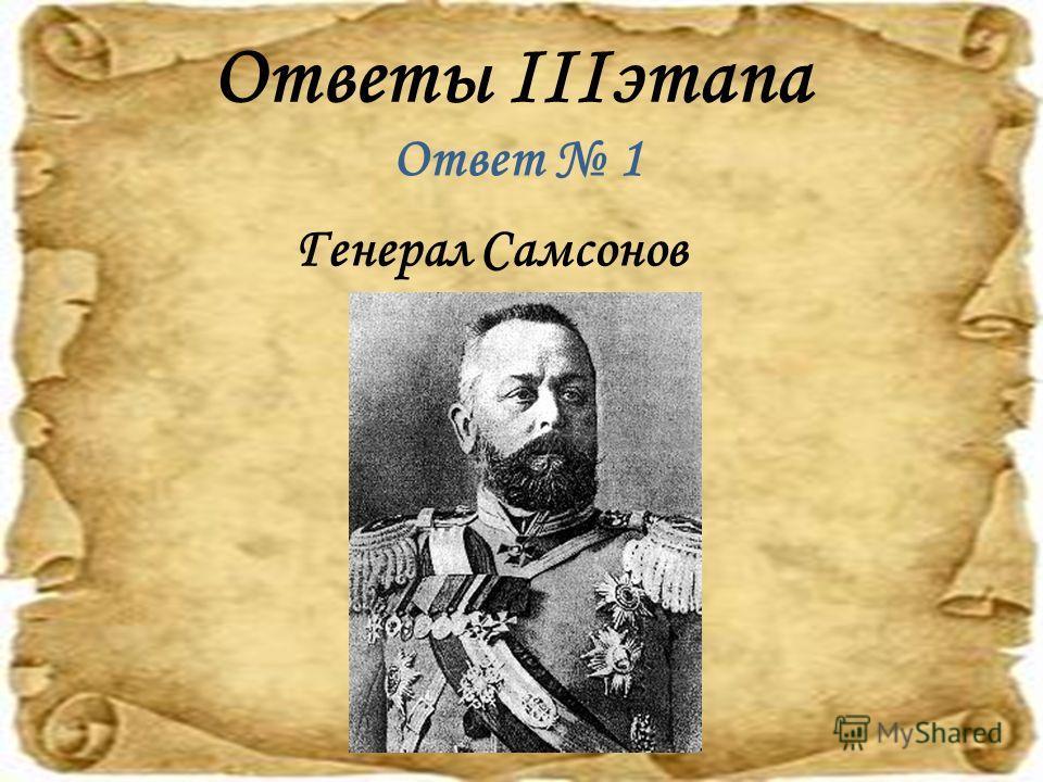 Ответы IIIэтапа Ответ 1 Генерал Самсонов