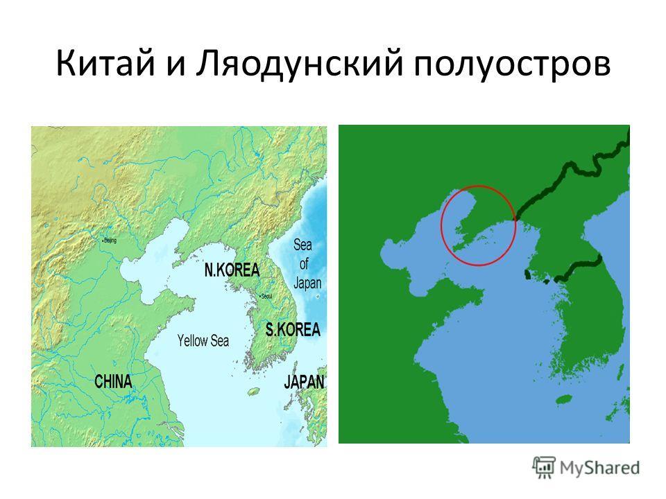 Китай и Ляодунский полуостров