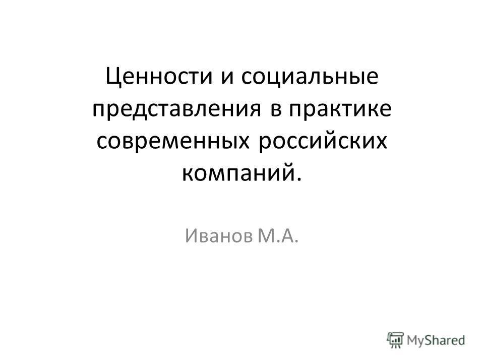 Ценности и социальные представления в практике современных российских компаний. Иванов М.А.