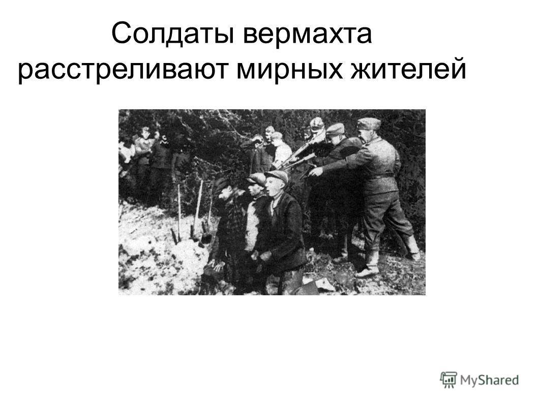 Солдаты вермахта расстреливают мирных жителей