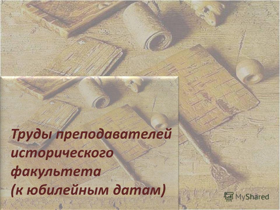 Труды преподавателей исторического факультета (к юбилейным датам)