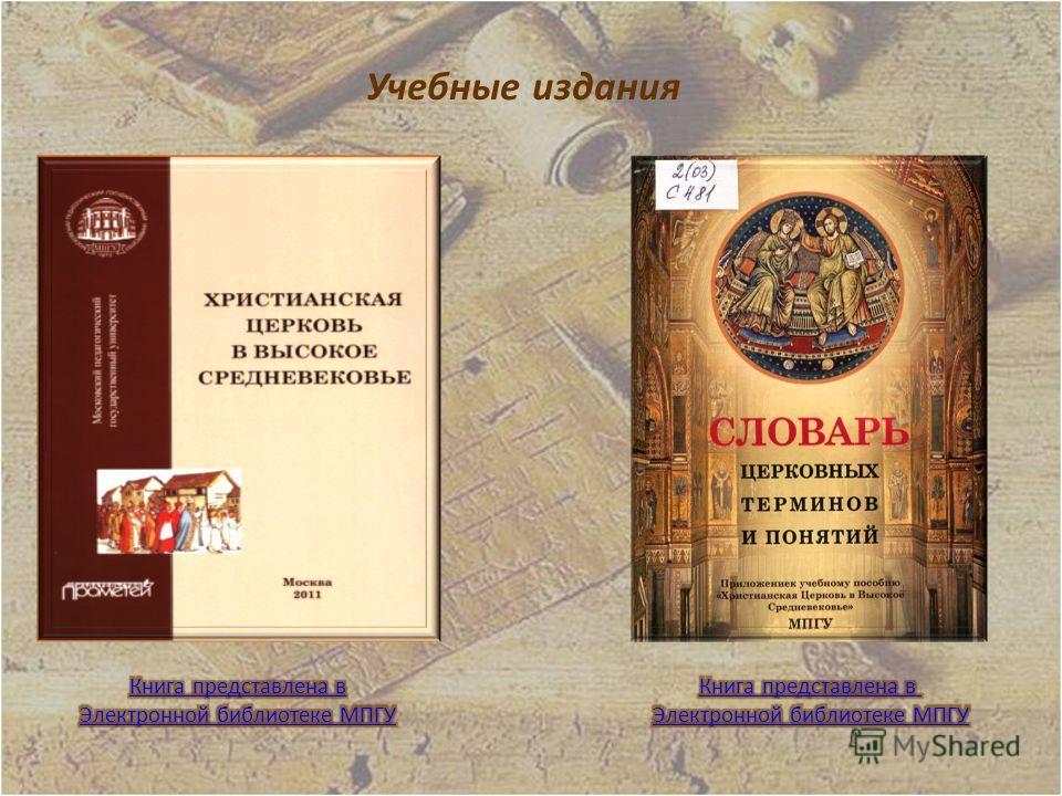 Учебные издания