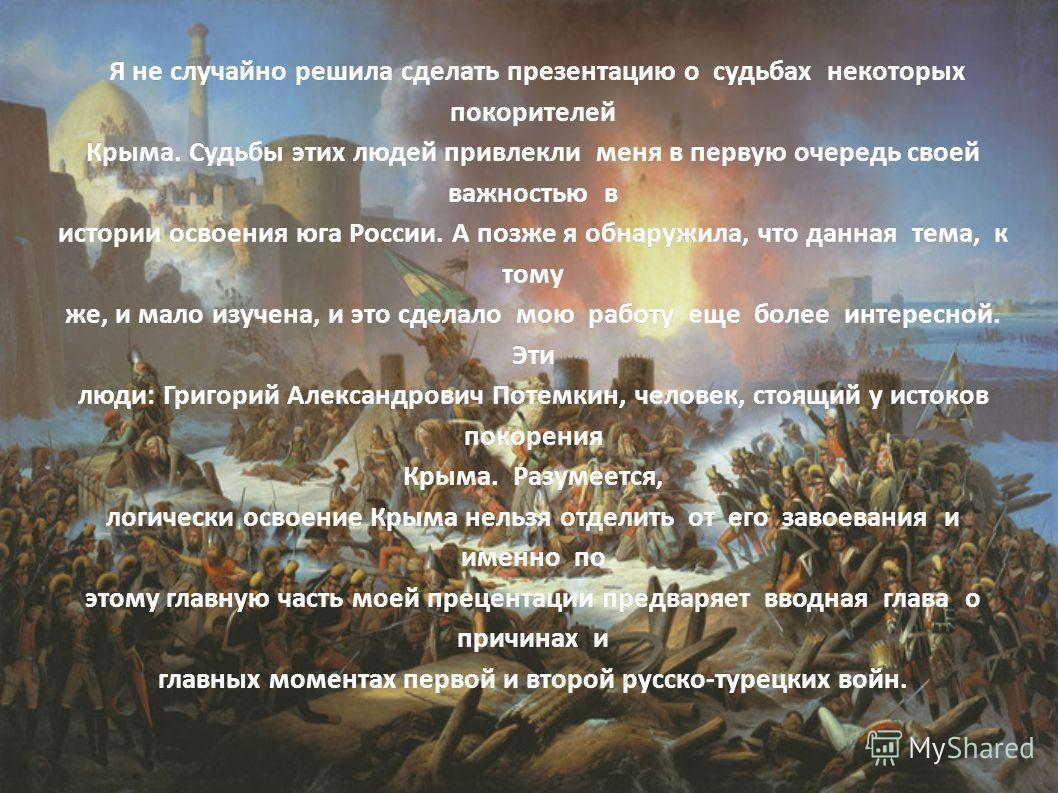Я не случайно решила сделать презентацию о судьбах некоторых покорителей Крыма. Судьбы этих людей привлекли меня в первую очередь своей важностью в истории освоения юга России. А позже я обнаружила, что данная тема, к тому же, и мало изучена, и это с