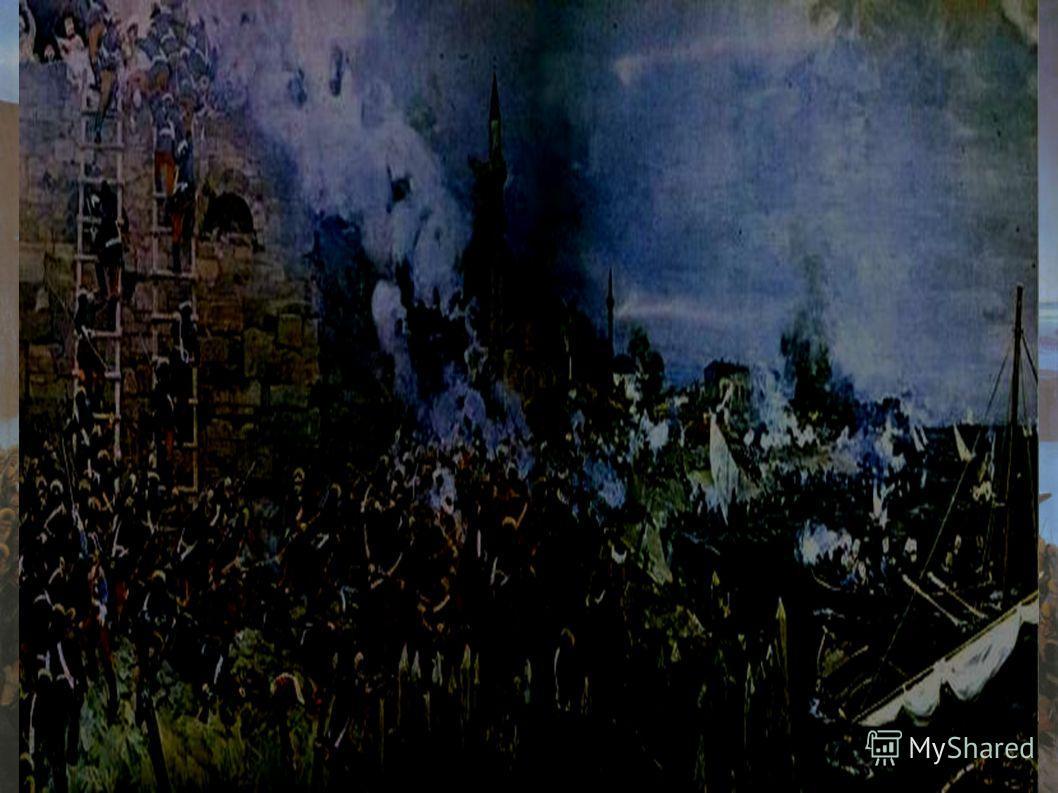Турецкая война была проверочным испытанием для Екатерины. В шесть лет императрица успела широко взмахнуть крыльями, показать свой полет Европе делами в Польше, дома – созывом представительной комиссии 1767 г. Ее имя уже обволакивалось светлой дымкой