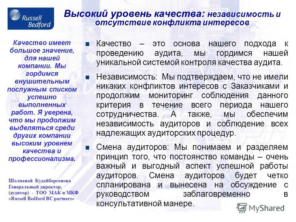 Высокий уровень качества: независимость и отсутствие конфликта интересов Качество имеет большое значение, для нашей компании. Мы гордимся внушительным послужным списком успешно выполненных работ. Я уверена, что мы продолжим выделяться среди других ко
