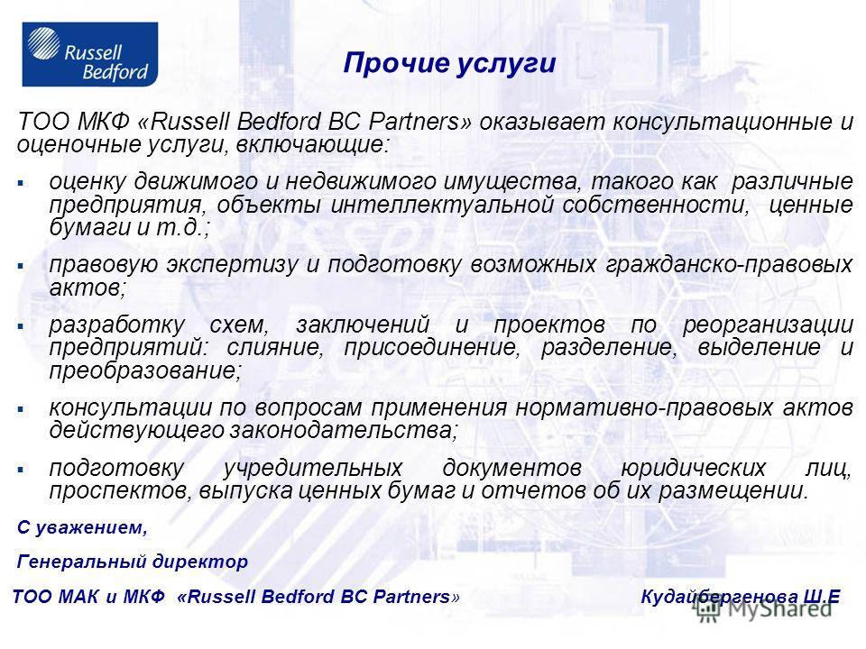 Прочие услуги ТОО МКФ «Russell Bedford BC Partners» оказывает консультационные и оценочные услуги, включающие: оценку движимого и недвижимого имущества, такого как различные предприятия, объекты интеллектуальной собственности, ценные бумаги и т.д.; п