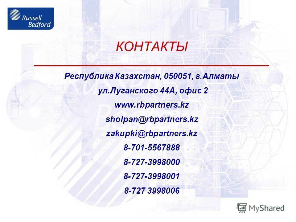 Республика Казахстан, 050051, г.Алматы ул.Луганского 44А, офис 2 www.rbpartners.kz sholpan@rbpartners.kz zakupki@rbpartners.kz 8-701-5567888 8-727-3998000 8-727-3998001 8-727 3998006 КОНТАКТЫ ________________________________