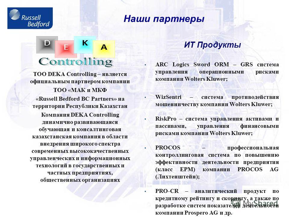 Наши партнеры ТОО DEKA Controlling – является официальным партнером компании ТОО «МАК и МКФ «Russell Bedford BC Partners» на территории Республики Казахстан Компания DEKA Controlling динамично развивающаяся обучающая и консалтинговая казахстанская ко