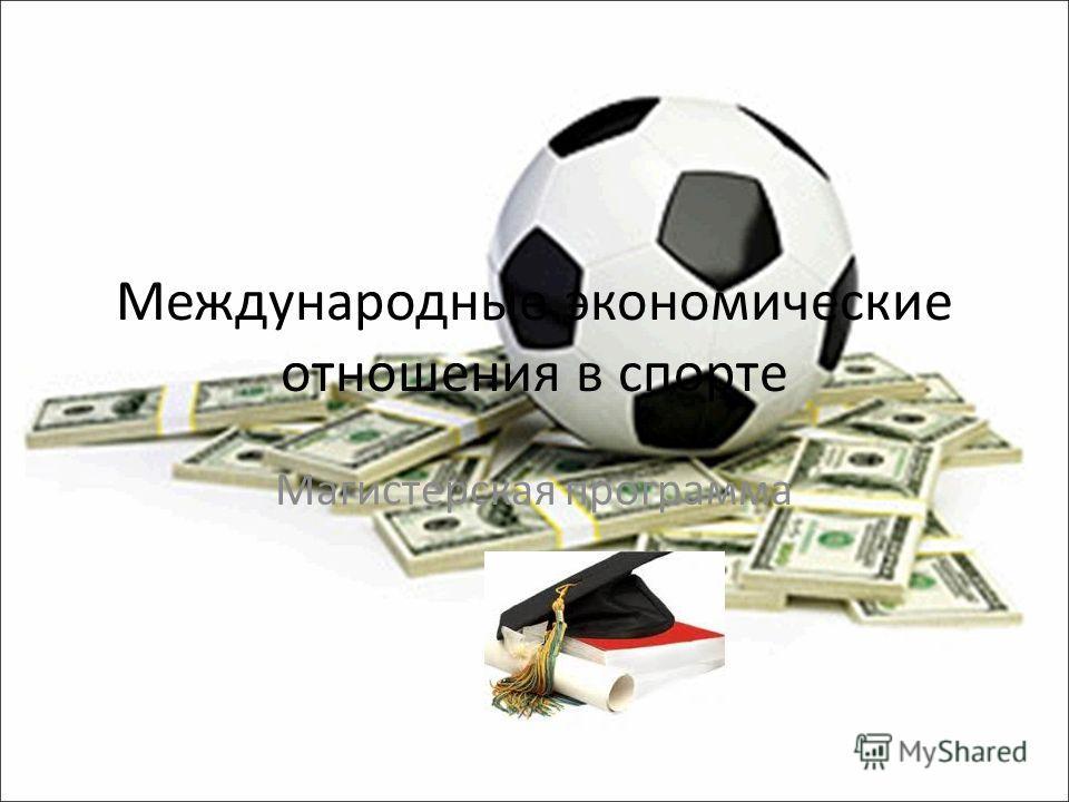 Международные экономические отношения в спорте Магистерская программа